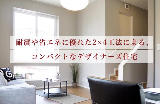 耐震や省エネに優れた2×4工法による、コンパクトなデザイナーズ住宅
