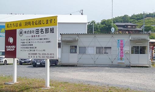 東日本営業部 仙台支店 南三陸町営業所