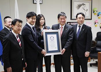 八戸初のギネス世界記録